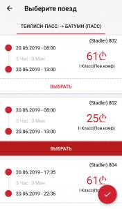 билеты на поезд в грузии