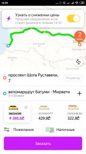 Yandextaxi georgia